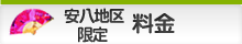 料金:安八エリア限定コース