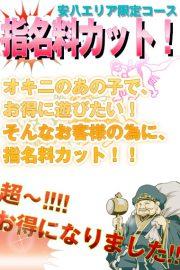 指名料1000円カット!!