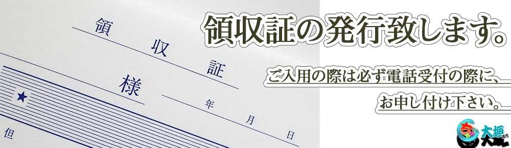 領収書発行バナー化1000x290